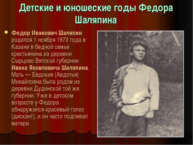 Детские и юношеские годы Федора Шаляпина Федор Иванович Шаляпин родился 1 ноя...