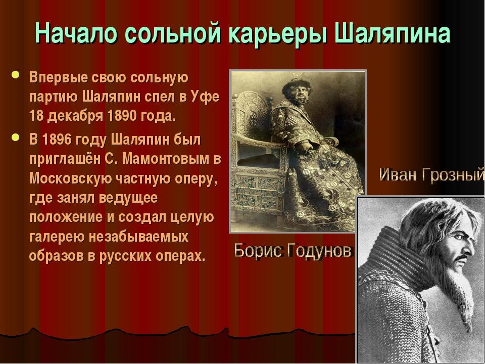 Начало сольной карьеры Шаляпина Впервые свою сольную партию Шаляпин спел в Уф...