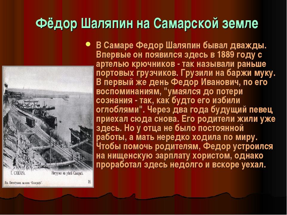 Фёдор Шаляпин на Самарской земле В Самаре Федор Шаляпин бывал дважды. Впервые...