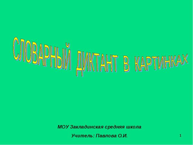 * МОУ Закладинская средняя школа Учитель: Павлова О.И.