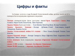 Цифры и факты За боевые заслуги в годы Великой Отечественной войны десятки ты