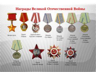 Медаль «Партизану Отечественной Войны 2 степени» Медаль «За отвагу» Орден Бое