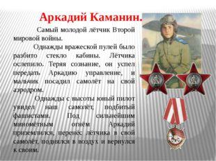 Аркадий Каманин. Самый молодой лётчик Второй мировой войны. Однажды вражеской