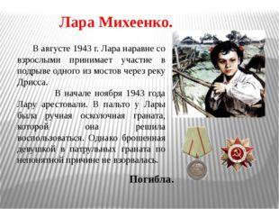 В августе 1943 г. Лара наравне со взрослыми принимает участие в подрыве одно
