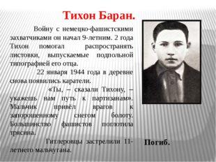 Тихон Баран. Войну с немецко-фашистскими захватчиками он начал 9-летним. 2 го