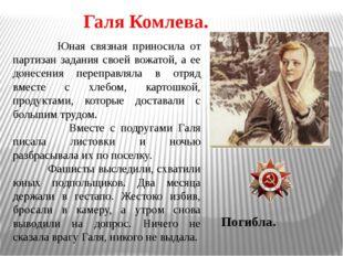 Галя Комлева. Юная связная приносила от партизан задания своей вожатой, а ее