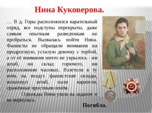Нина Куковерова. … В д. Горы расположился карательный отряд, все подступы пер
