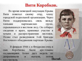 Витя Коробков. Во время немецкой оккупации Крыма Витя помогал своему отцу, чл