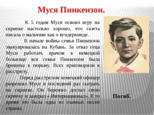 Муся Пинкензон. К 5 годам Муся освоил игру на скрипке настолько хорошо, что г