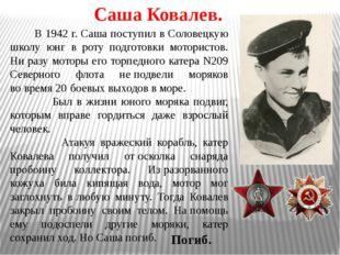 Саша Ковалев. В 1942 г. Саша поступил в Соловецкую школу юнг в роту подготовк