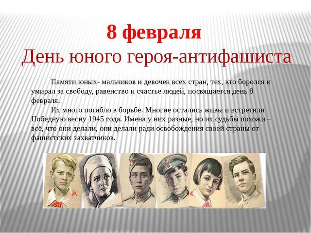Памяти юных- мальчиков и девочек всех стран, тех, кто боролся и умирал за св...
