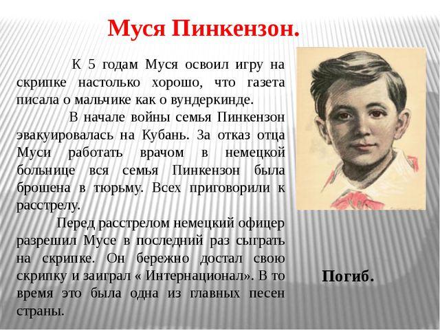Муся Пинкензон. К 5 годам Муся освоил игру на скрипке настолько хорошо, что г...