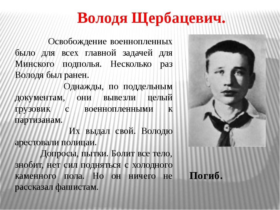 Володя Щербацевич. Освобождение военнопленных было для всех главной задачей д...