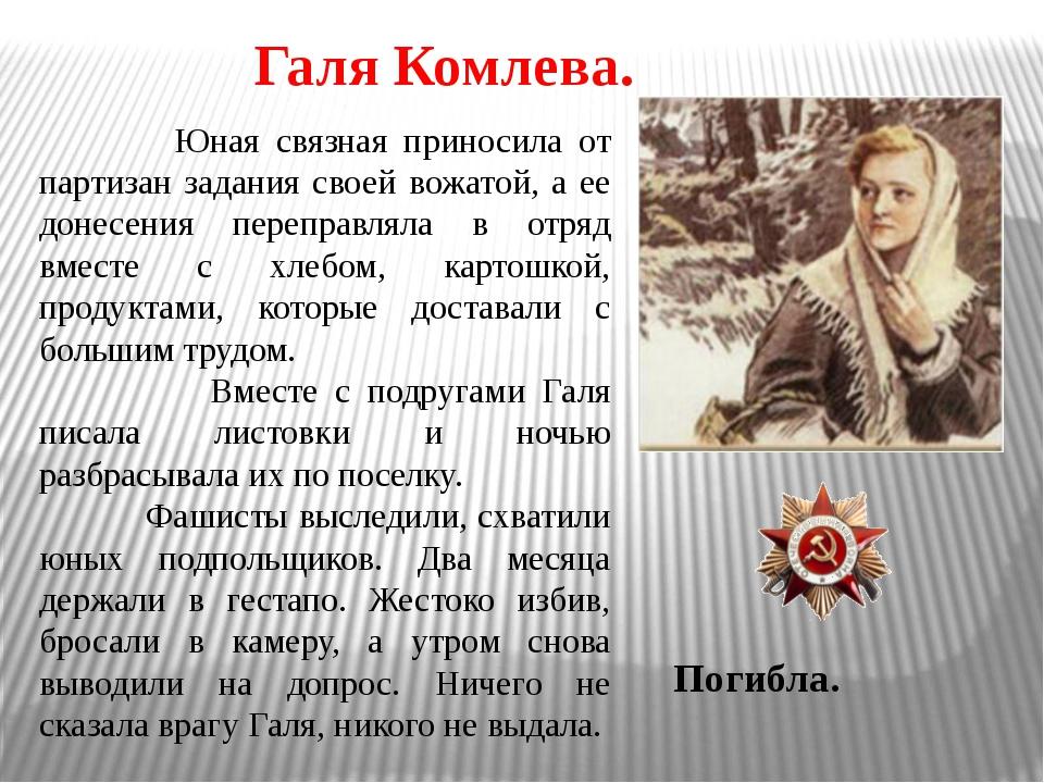Галя Комлева. Юная связная приносила от партизан задания своей вожатой, а ее...