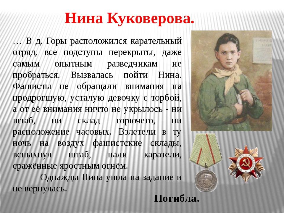 Нина Куковерова. … В д. Горы расположился карательный отряд, все подступы пер...