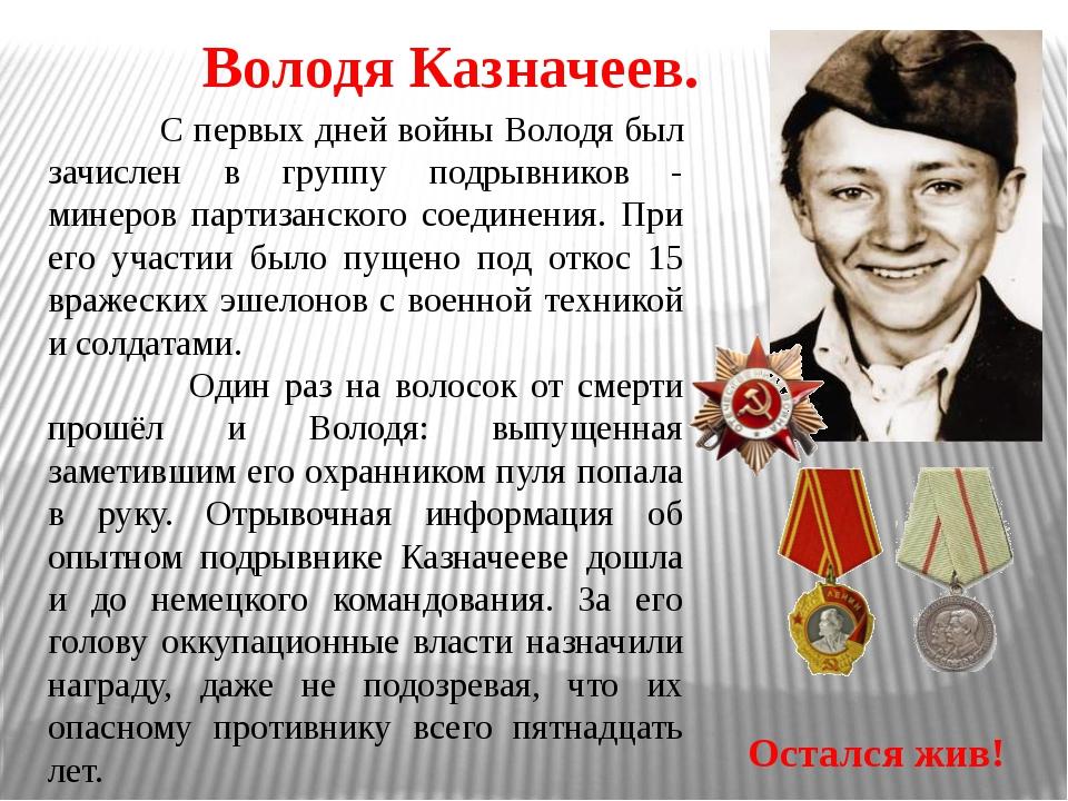 Володя Казначеев. С первых дней войны Володя был зачислен в группу подрывнико...