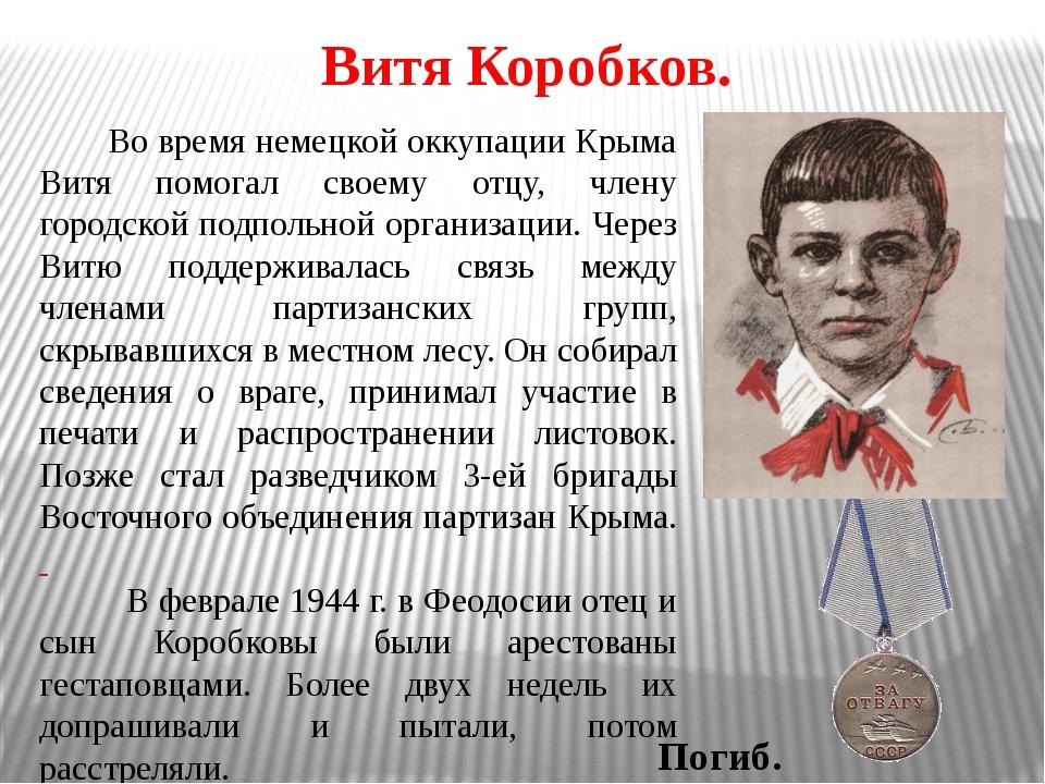 Витя Коробков. Во время немецкой оккупации Крыма Витя помогал своему отцу, чл...