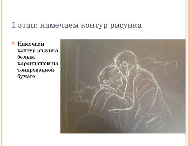 1 этап: намечаем контур рисунка Намечаем контур рисунка белым карандашом на т...