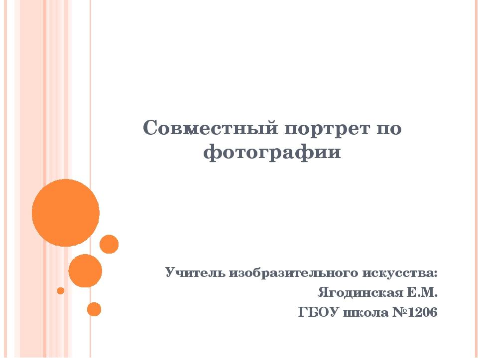 Совместный портрет по фотографии Учитель изобразительного искусства: Ягодинск...