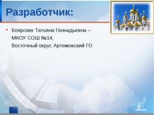 Разработчик: Боярских Татьяна Геннадьевна – МКОУ СОШ №14, Восточный округ, А