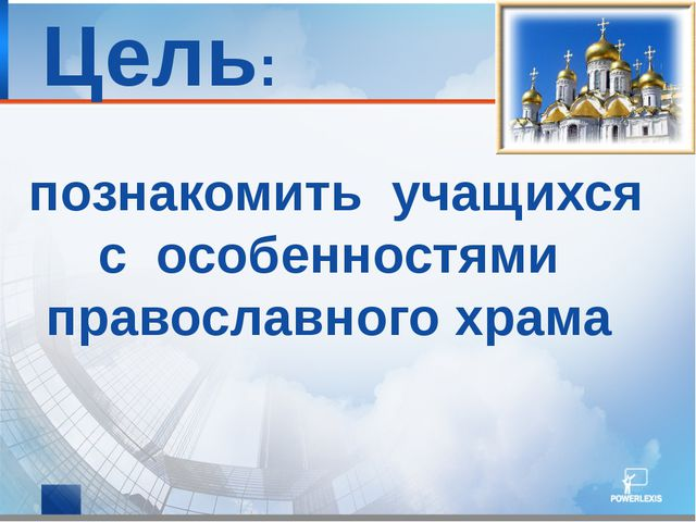 Цель: познакомить учащихся с особенностями православного храма