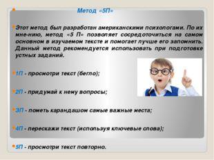 Метод «5П» Этот метод был разработан американскими психологами. По их мнени