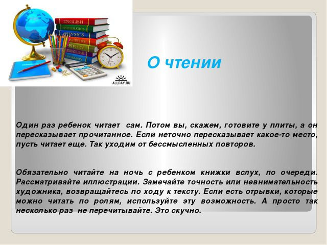 О чтении Один раз ребенок читает сам. Потом вы, скажем, готовите у плиты, а о...
