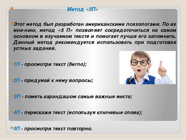Метод «5П» Этот метод был разработан американскими психологами. По их мнени...
