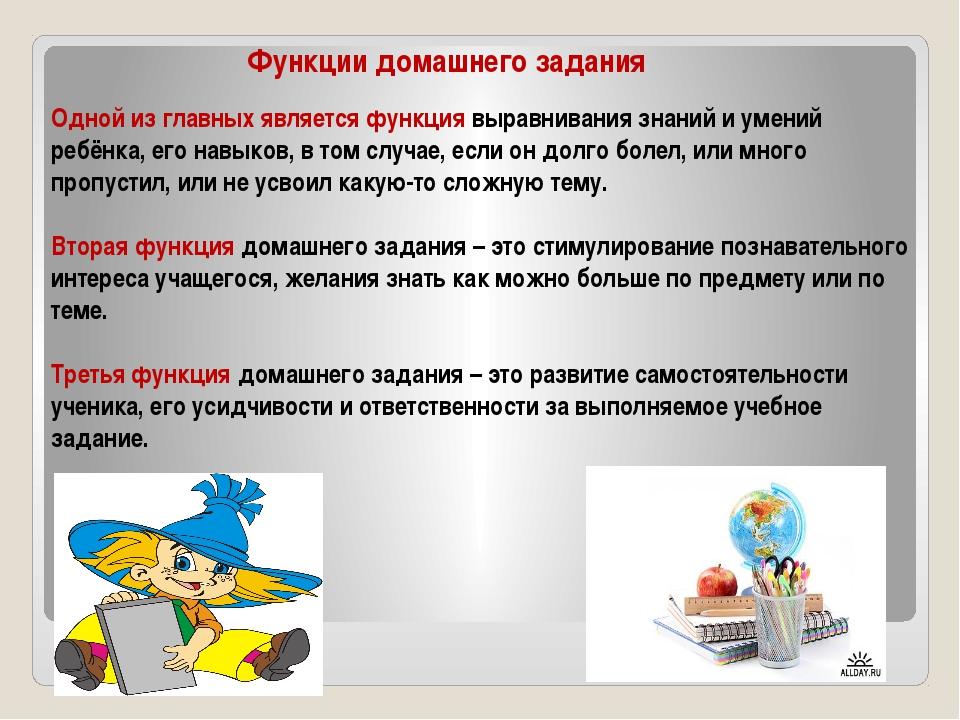 Одной из главных является функция выравнивания знаний и умений ребёнка, его н...