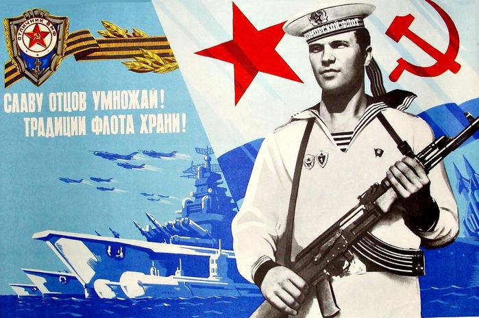 Описание: Поздравляем ленинградцев с Днём Военно-Морского Флота