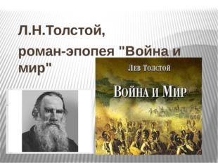 """Л.Н.Толстой, роман-эпопея """"Война и мир"""""""