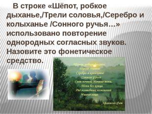 В строке «Шёпот, робкое дыханье,/Трели соловья,/Серебро и колыханье /Сонного