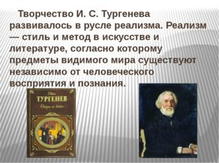 Творчество И. С. Тургенева развивалось в русле реализма. Реализм — стиль и м