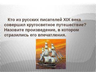Кто из русских писателей XIX века совершил кругосветное путешествие? Назовит