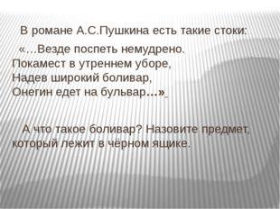 В романе А.С.Пушкина есть такие стоки: «…Везде поспеть немудрено. Покамест в