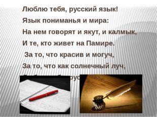 Люблю тебя, русский язык! Язык пониманья и мира: На нем говорят и якут, и ка