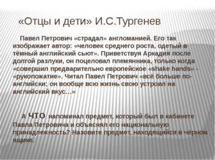 «Отцы и дети» И.С.Тургенев Павел Петрович «страдал» англоманией. Его так изо