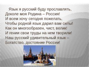 Язык я русский буду прославлять, Доколе моя Родина – Россия! И всем хочу сег