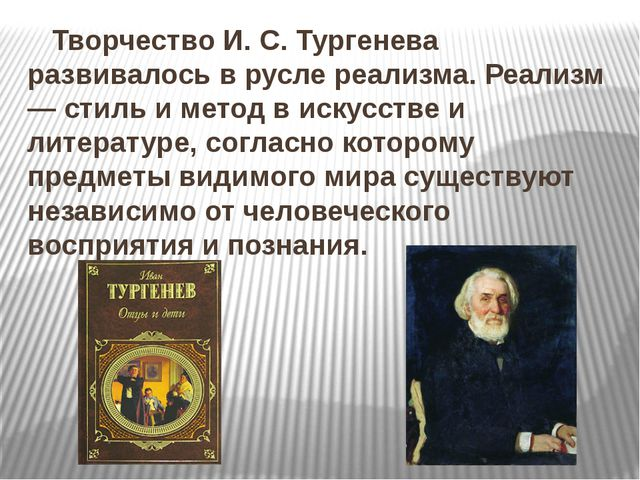 Творчество И. С. Тургенева развивалось в русле реализма. Реализм — стиль и м...