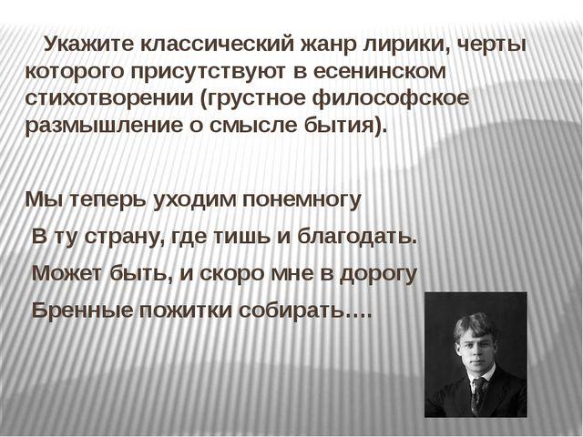 Укажите классический жанр лирики, черты которого присутствуют в есенинском с...