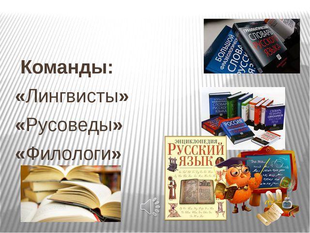 Команды: «Лингвисты» «Русоведы» «Филологи»