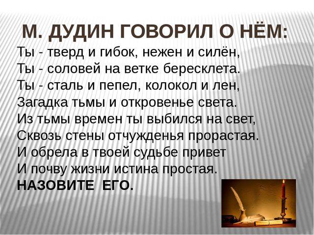 М. ДУДИН ГОВОРИЛ О НЁМ: Ты - тверд и гибок, нежен и силён, Ты - соловей на в...