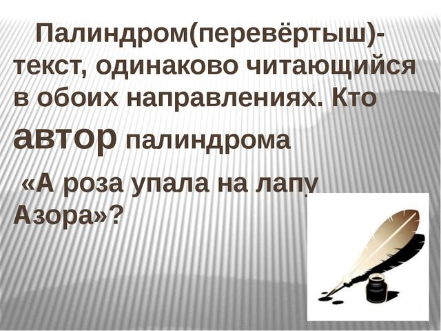 Палиндром(перевёртыш)- текст, одинаково читающийся в обоих направлениях. Кт...