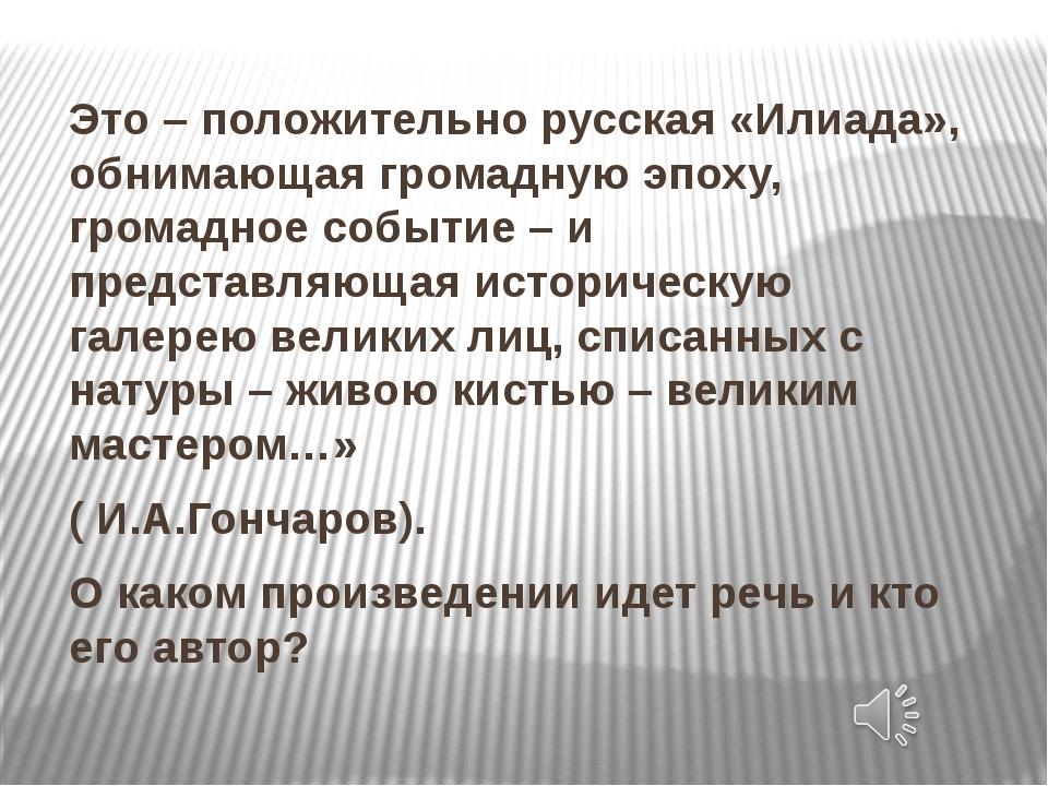 Это – положительно русская «Илиада», обнимающая громадную эпоху, громадное с...