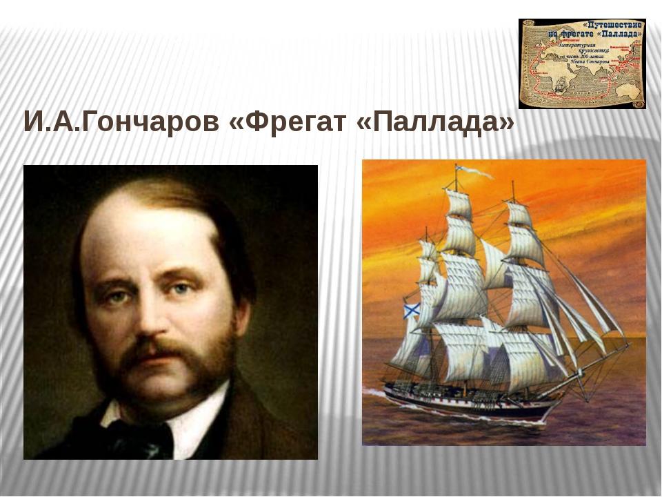 И.А.Гончаров «Фрегат «Паллада»