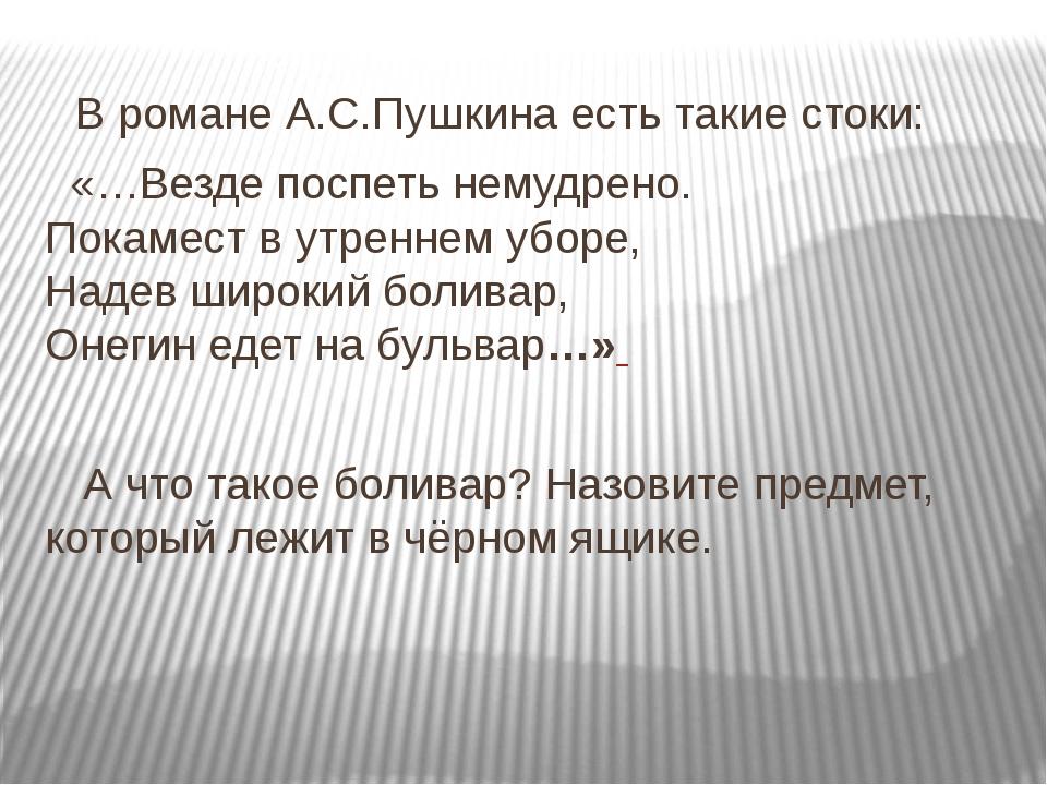 В романе А.С.Пушкина есть такие стоки: «…Везде поспеть немудрено. Покамест в...