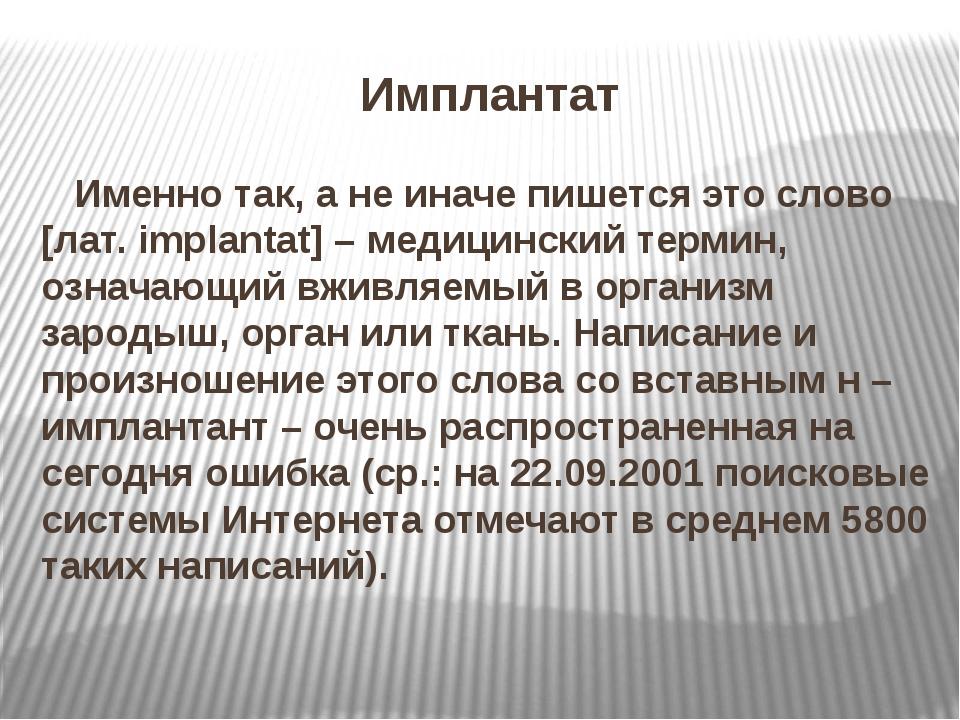 Имплантат Именно так, а не иначе пишется это слово [лат. implantat] – медици...
