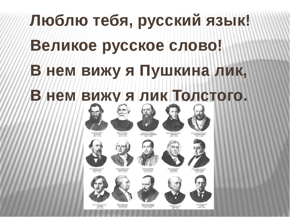Люблю тебя, русский язык! Великое русское слово! В нем вижу я Пушкина лик, В...