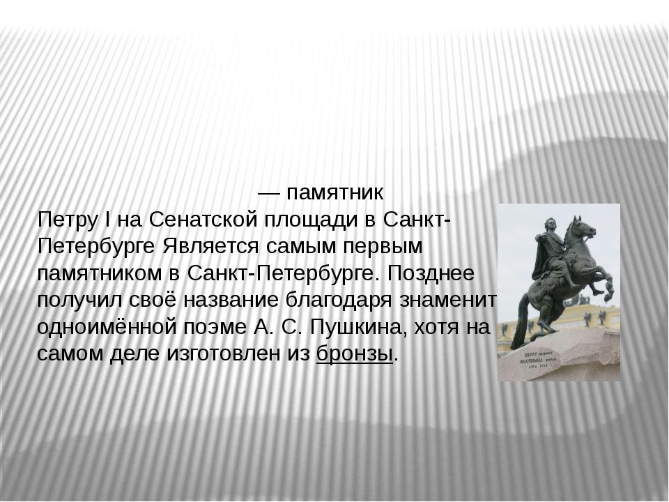 Ме́дный вса́дник— памятник Петру IнаСенатской площадивСанкт-Петербурге...