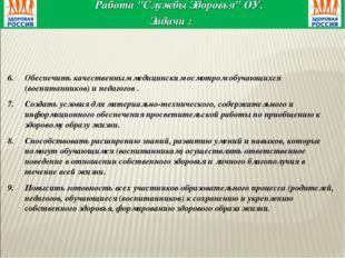 """Работа """"Службы Здоровья"""" ОУ. Задачи : Обеспечить качественным медицинским ос"""